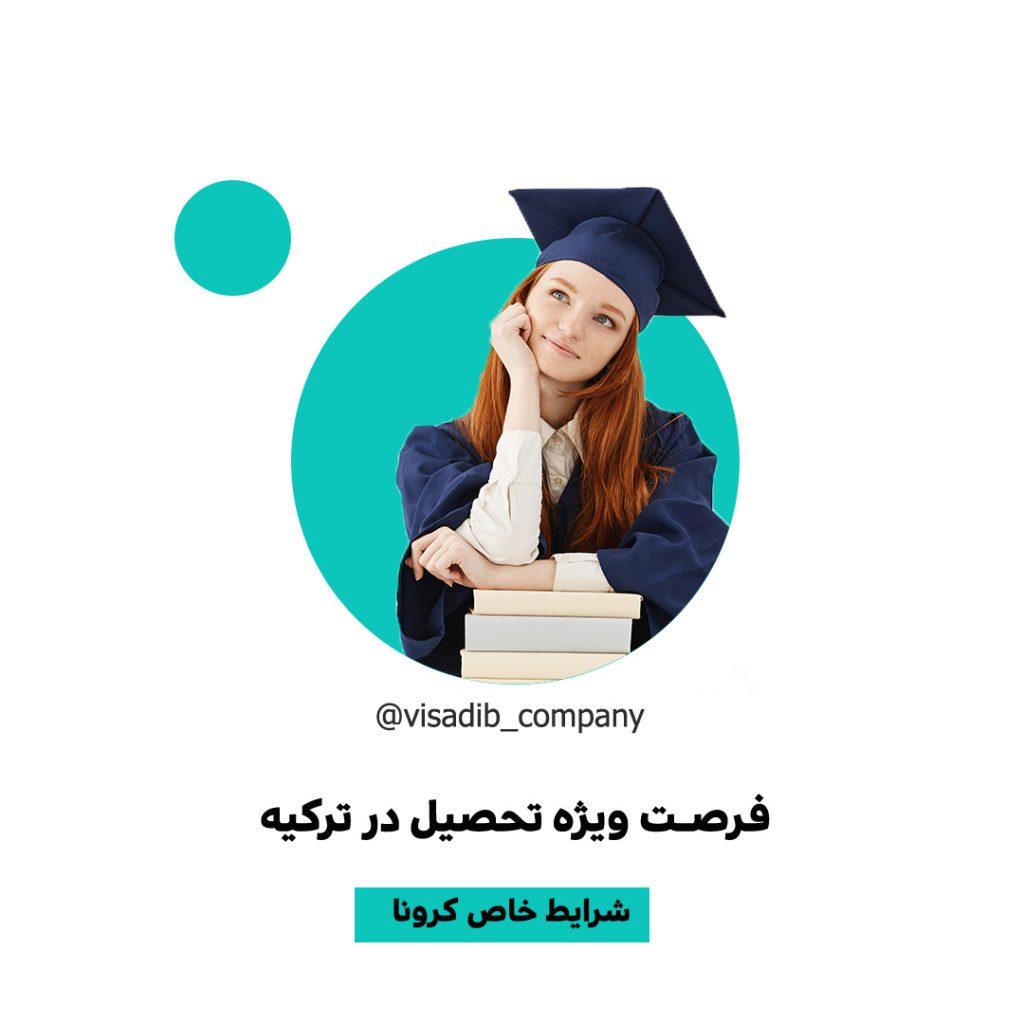 بهترین فرصت تحصیل در ترکیه