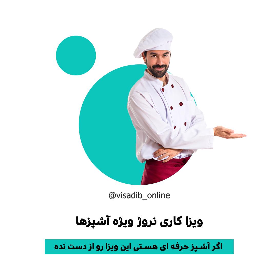 اخذ ویزا کاری ویژه آشپز ها