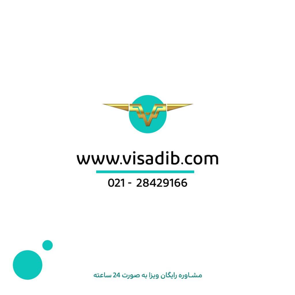 اطلاعات تماس با ویزادیب